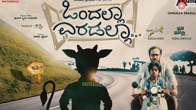 ondalla eradalla movie review