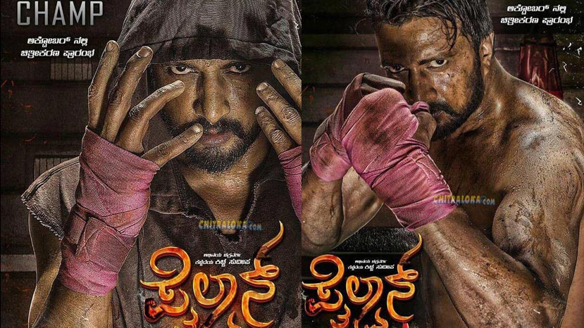 sudeep's phailwan in 8 different languages