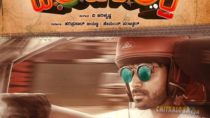 panchatantra first look released