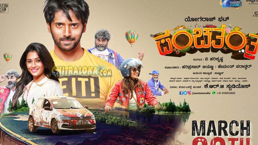 panchatantra movie review