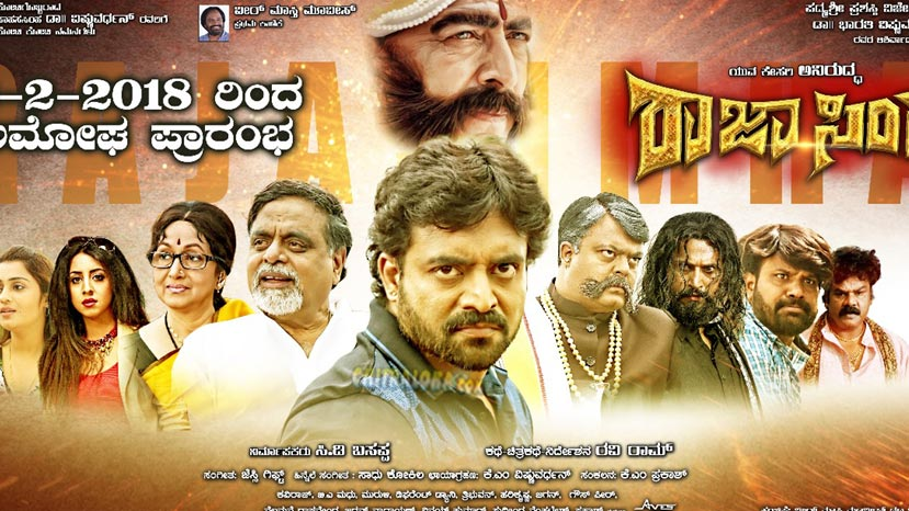 vishnu and ambi unite in rajasimha
