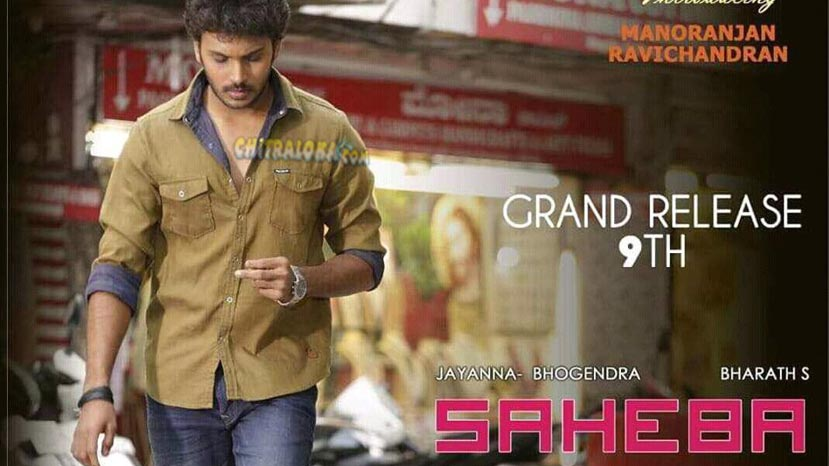 saheba to release on june 9th
