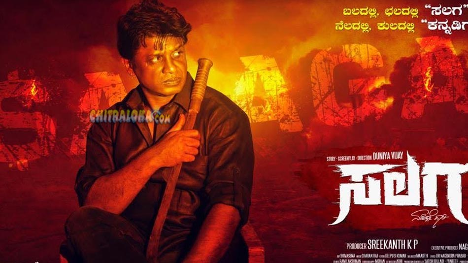 mass poster of salaga released
