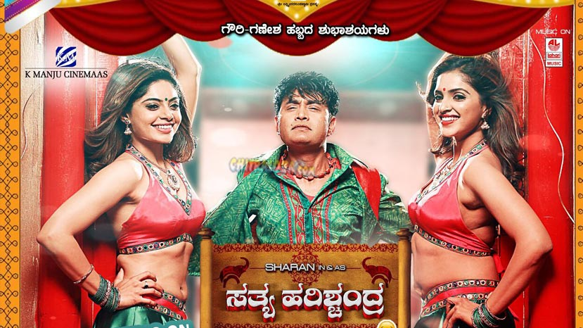 satya harishchandra audio launch