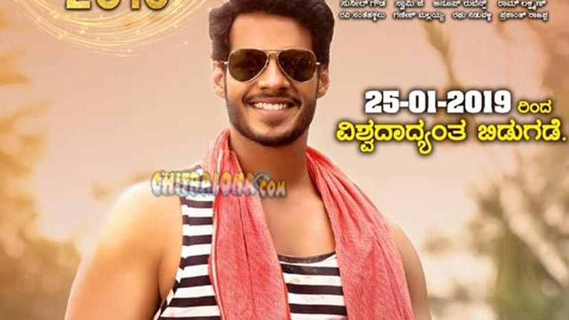 seetharama kalyana teaser on july 31st