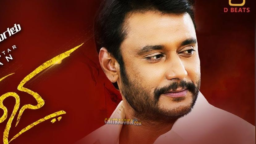 yajamana four words has many meanings