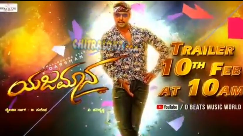 yajamana trailer breaks all records