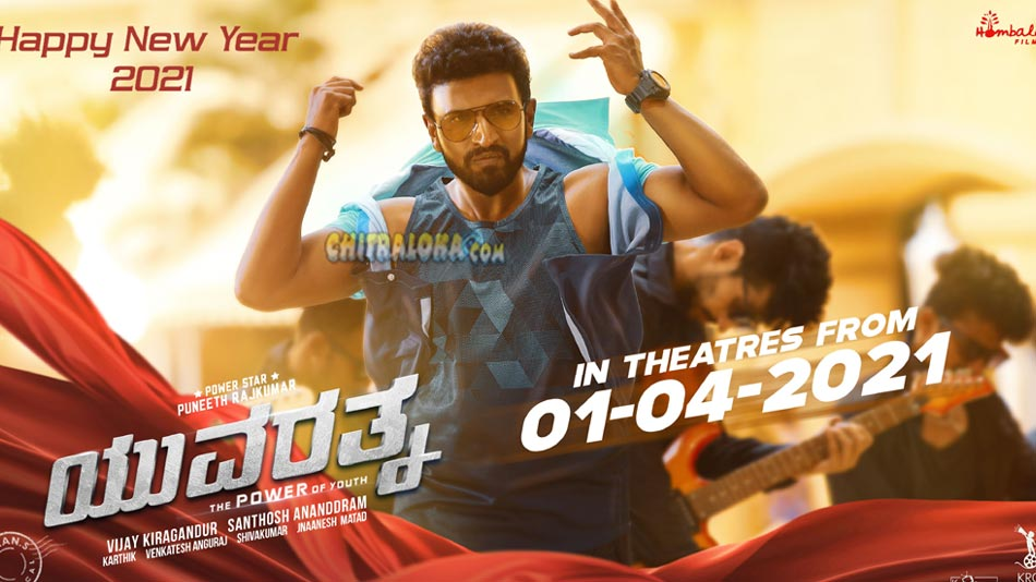 'Yuvaratna' To Release On April 1st 2021