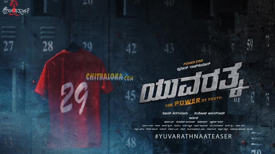 yuvaratna teaser on october 7th